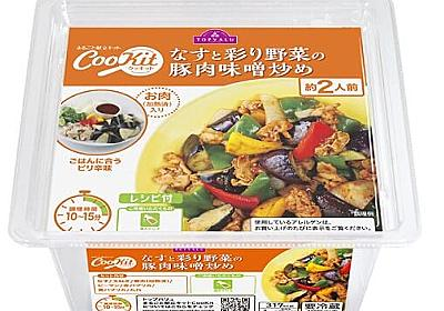イオンのミールキット・Cookit(クッキット)のメニューの種類・コスパ・購入方法は? | 食事宅配比較サービスランキング