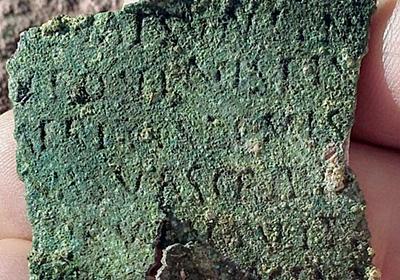 ブルガリア、ローマ帝国の都市デウルトゥム遺跡で青銅製の軍役終了証書の断片が発見 | Call of History ー歴史の呼び声ー