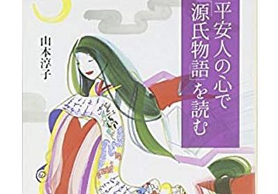 源氏物語最古の写本「定家本」の『若紫』が発見。古典クラスタであるたらればさんやシン・ハルコさんが荒ぶる展開へ - Togetter