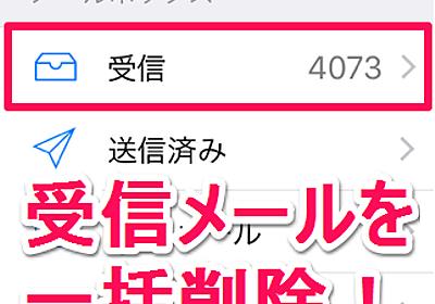 【Tips】iPhoneのメールアプリで受信メールを一括削除する方法 - iPhone Mania