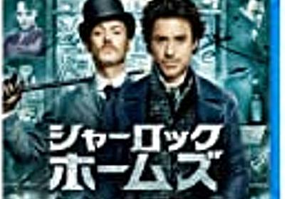 そういえばシャーロックホームズの映像化で、原作のままコカインを摂取する描写が求められた事例がどれほどあるだろうか? - 法華狼の日記