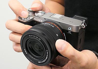 写真で見るソニーα7C - デジカメ Watch