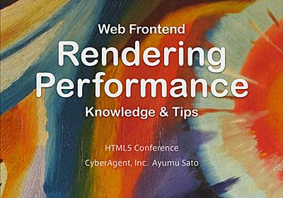 Web Frontend Rendering Performance Knowledge & Tips - Speaker Deck
