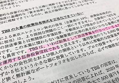TBSはテレビ局じゃなかった?:日経ビジネスオンライン