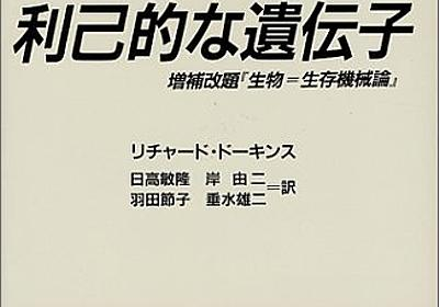 Amazon.co.jp: 利己的な遺伝子 (科学選書): リチャード・ドーキンス, HASH(0x7880248), HASH(0x79963e8), HASH(0x79962e0), HASH(0x782e2d0): Books