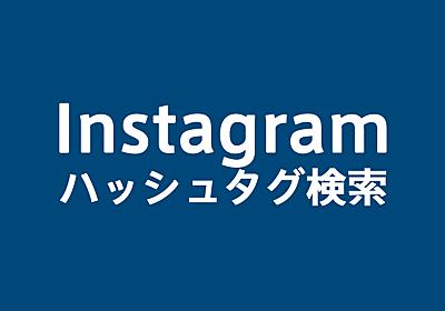 Instagramハッシュタグ検索 簡易版