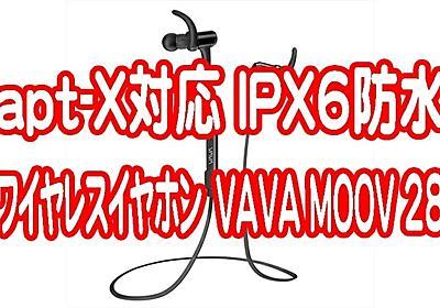 VAVAがワイヤレスイヤホン『VAVA MOOV 28』を発表!高音質apt-X、IPX56防水に対応!