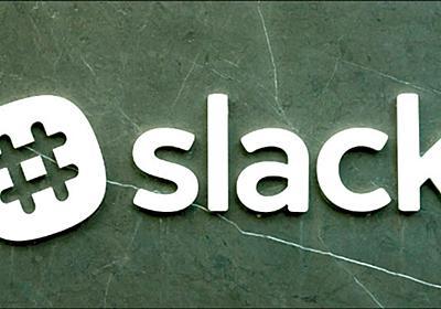 もう手放せない!Slackの機能を劇的に拡張する最新ボットサービス6選 - paiza開発日誌