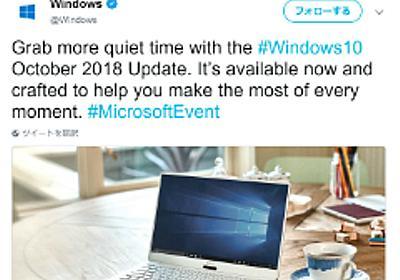 「Windows 10」の「October 2018 Update」提供開始 - ITmedia NEWS