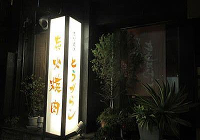 炭火焼肉「とうがらし」 六本木 - 世の中のうまい話