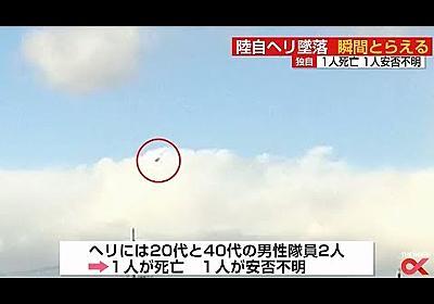 0205 自衛ヘリ墜落 瞬間とらえる