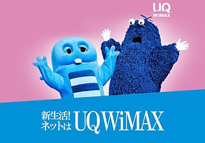 おうちの高速WiFi ネットはWiMAX|UQ WiMAX(ルーター)|【公式】UQコミュニケーションズ