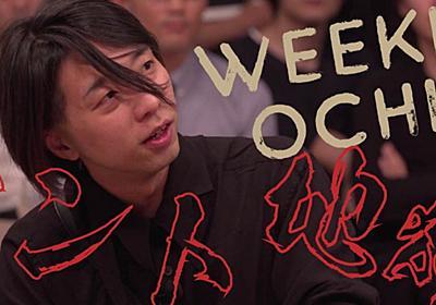 【サバの話だったの?】WEEKLY OCHIAIというコント、あるいは地獄について。