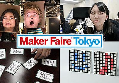 8/3~4はMaker Faire Tokyo!ヘボコン、デカ顔、記事で作った工作展示など :: デイリーポータルZ