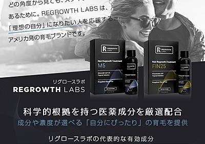 M字ハゲ改善 リグロースラボミノキシジル15% - ハゲ克服ブログ