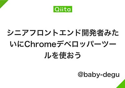 シニアフロントエンド開発者みたいにChromeデベロッパーツールを使おう - Qiita