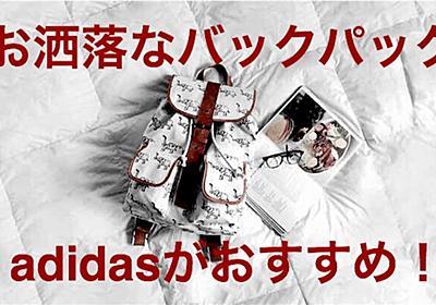 【adidas/リュック】おしゃれを楽しむスポーティバックパック15選 - ヒロローグ