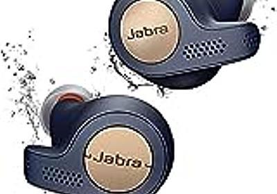 タイムセール祭り常連の完全ワイヤレスイヤホン『Jabra Elite Active 65t』の使って分かる快適さ - 本しゃぶり