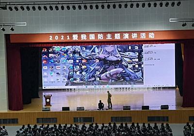 【画像】中国人民解放軍、演説会場で恥ずかしいデスクトップを晒してしまう : 痛いニュース(ノ∀`)