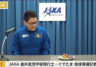 宇宙から帰還!ぐでたまと金井宇宙飛行士の共同帰還会見を開催   sorae:そらへのポータルサイト