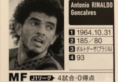 ガンバ大阪 外国籍選手列伝 その1 1990年代|トミー|note