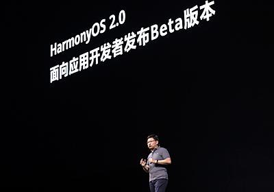 ファーウェイ、独自OS「HarmonyOS」搭載スマホを2021年以降に発売へ - ケータイ Watch