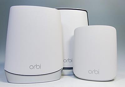 どれを買う? ネットギア「Orbi WiFi 6」大中小モデルの適材適所を考える【イニシャルB】 - INTERNET Watch