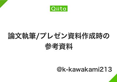 論文執筆/プレゼン資料作成時の参考資料 - Qiita