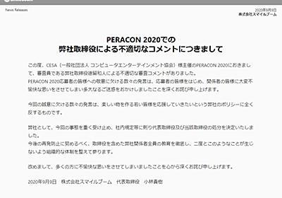 スマイルブーム、「PERACON 2020」不適切コメントについて徳留和人氏の処分を発表 - GAME Watch