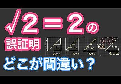 ルート2=2の誤証明[「連続」を理解する]