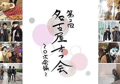 【カオス】怒涛の7時間!第2回名古屋オフ会がヤバかった!!~0次会編~ - えすのおと