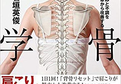 【動画】「このストレッチ、肩こりにめっちゃ効いてすごい……。」解剖学を熟知したトレーナーが教えるストレッチが話題に | ライフハックちゃんねる弐式