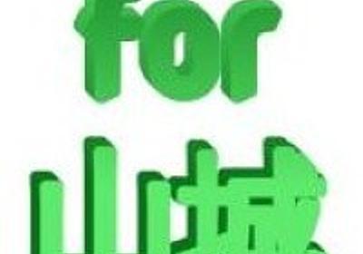 20180915開催のマッピングパーティーIN富田林寺内町の記事 | Code for 山城 ホームページ