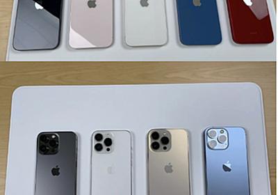 iPhone13/13 Proシリーズ実機の本体カラー〜照明下ではこう見える? - iPhone Mania