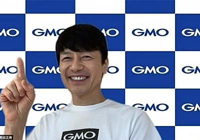 在宅勤務が進んでも、月3億円の家賃でも「オフィスは必要」 GMO熊谷社長の哲学 (1/3) - ITmedia ビジネスオンライン