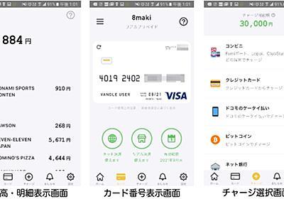 カンム、「バンドルカード」のAndroidアプリ版をリリース。ネット銀行/ペイジーチャージも追加|株式会社カンムのプレスリリース