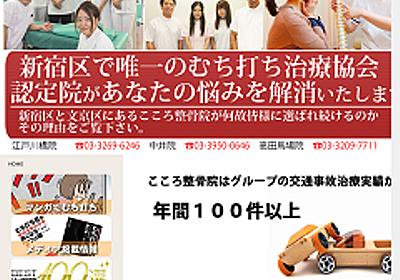 東京でむち打ちの治療するなら交通事故治療の専門院こころ整骨院 新宿 文京区
