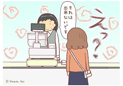 『電子マネーでの「えっ?」』な話 - 描かずにはいられない日記
