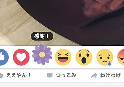 Facebook、母の日限定アクション「感謝」とメッセージのデコレーション機能が追加   男子ハック