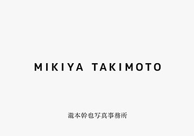 MIKIYA TAKIMOTO PHOTOGRAPH OFFICE - 瀧本幹也