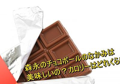 森永のチョコボールのなかみは美味しいの?カロリーはどれくらい?|WorpMan blog