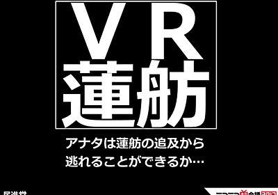 総理になって「VR蓮舫」に追及されてみない? 民進党が開発 - ITmedia NEWS