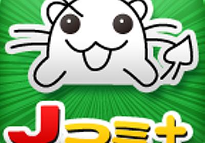 ★ iOS用・奇跡の無検閲マンガアプリ、「JComi Viewer+」を無料公開しました! - (株)Jコミックテラスの中の人