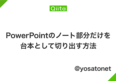 PowerPointのノート部分だけを台本として切り出す方法 - Qiita