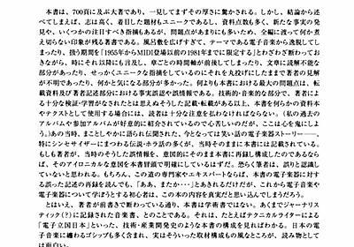 [書評論文] 『電子音楽イン・ジャパン 1955-1981』 (田中雄二 発行所:株式会社アスキー 発売所:株式会社アスペクト)