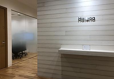 はてな東京オフィスを増床しました - はてな広報ブログ