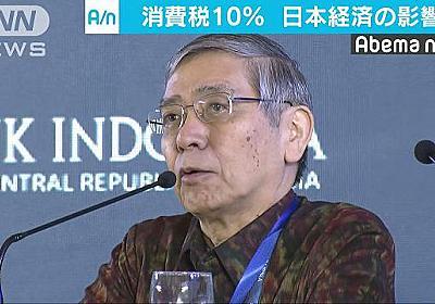 消費税10%の経済的影響小さい 黒田日銀総裁が見解|テレ朝news