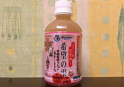 美味しい青森のリンゴジュースはいかが?【希望の雫】