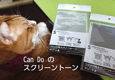 Can Doのスクリーントーンとデジタル塗り絵コンテスト | ヒヨリどんの猫日和II