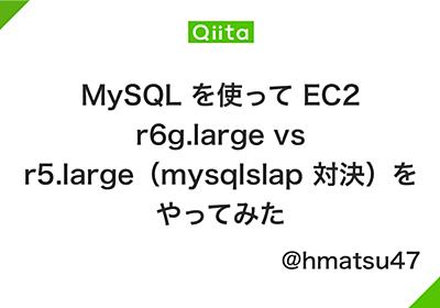 MySQL を使って EC2 r6g.large vs r5.large(mysqlslap 対決)をやってみた - Qiita